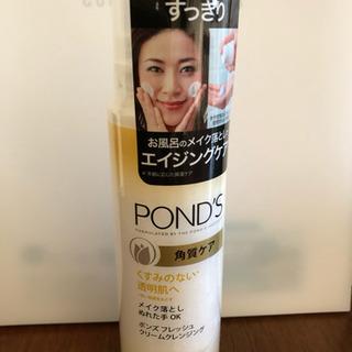 ポンズ エイジングケア クレンジング (赤or黄 1本価格)