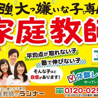 【指宿市😄家庭教師ランナーは勉強が苦手な子専門の家庭教師として確...