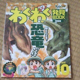 進研ゼミ 小学講座 発見BOOK