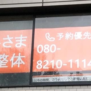 「仙台市で整体なら」慢性的な腰痛や肩こり、でお悩みの方はおひさま整体 - ボディケア