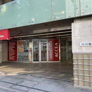 名古屋の税理士法人ブラザシップです。