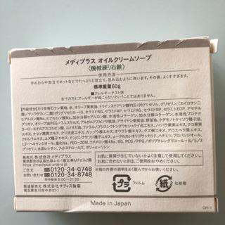 メディプラス オイルクリームソープ 60g
