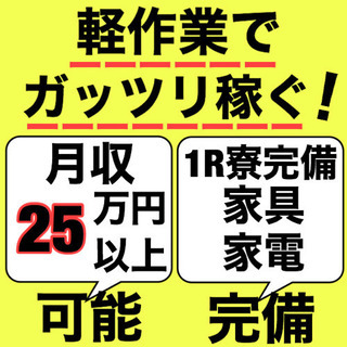 【No52】カンタン!スマホ液晶製造!家電付き寮完備!