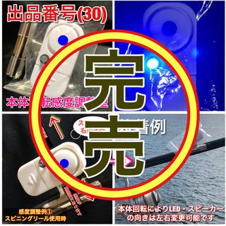 置き竿釣法用ヒットセンサー(タイプ別)全て同一価格ですの画像