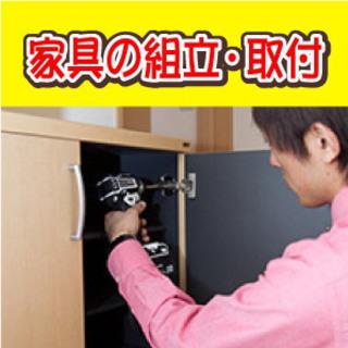 家具の組立・取付★☆見積もり無料