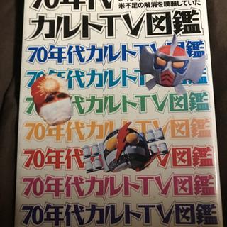 70年代カルトTV図鑑(値下げ)