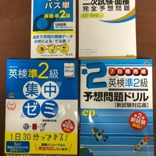【再々値下げ!】英検準二級セット(単語帳・問題集・二次試験…