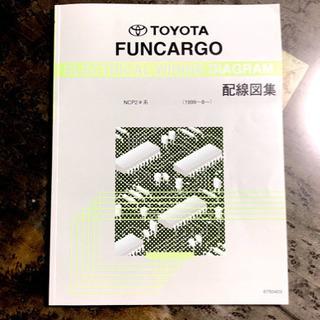 トヨタ ファンカーゴ 配線図集