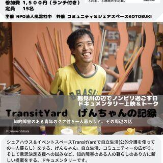 TransitYardげんちゃんの記録film&talk鶴見川の...