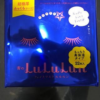【未開封】ルルルン 青 フェイスマスク32枚