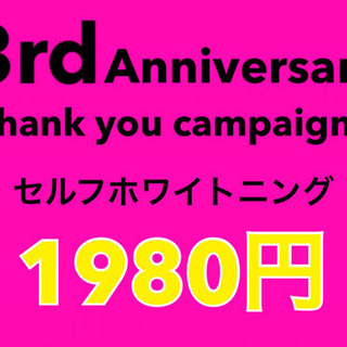 thank you campaign!390円