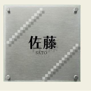 【佐藤】ガラス+ステンレス★表札