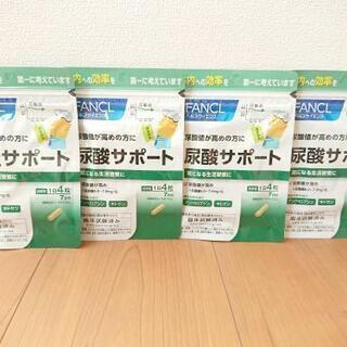 ファンケル 尿酸サポート(7日分×4=28日分)
