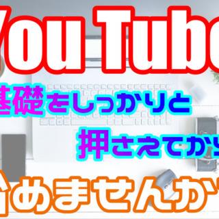 【初心者限定】You Tube導入講座