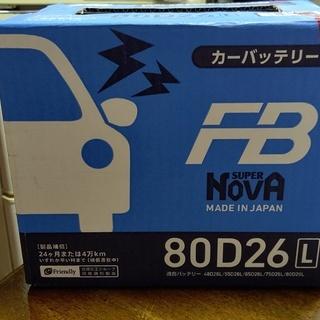 カーバッテリー 80D26L