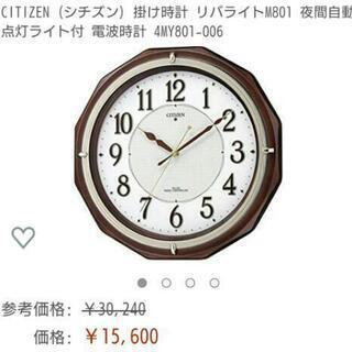 時計 壁掛け CITIZEN