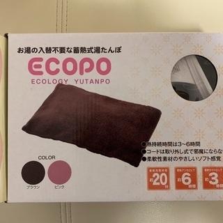 エコ湯たんぽ ECOPO 新品未開封 値下げ!