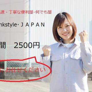誠実に迅速に丁寧な便利屋・何でも屋 便利屋mkstyle・JAPAN