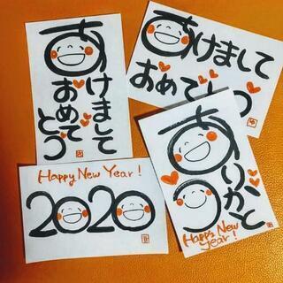 12月『ありがとう』+『年賀状』講座
