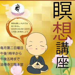 [11月10日]瞑想講座・初級編~イメージを頭に描きましょう~