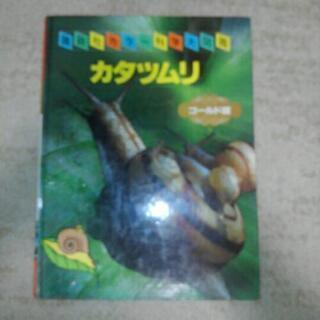カタツムリ 図鑑  中古