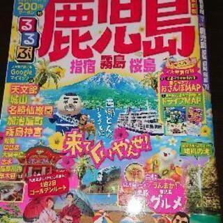 るるぶ2019最新版