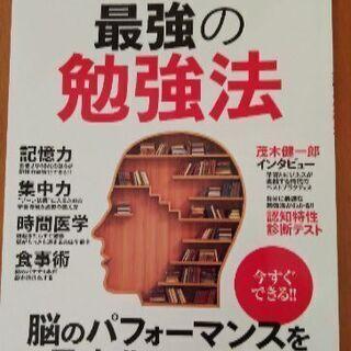 最強の勉強法 (洋泉社MOOK)2018/6/28発売