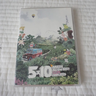 嵐/5×10 All the BEST!CLIPS 1999-2...