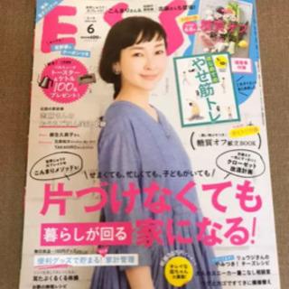 【値下げ】リンネル 雑誌 ESSE 6月号 付録なし