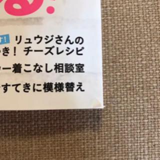 【値下げ】リンネル 雑誌 ESSE 6月号 付録なし − 埼玉県