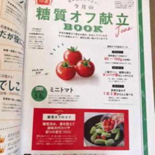 【値下げ】リンネル 雑誌 ESSE 6月号 付録なし - 本/CD/DVD