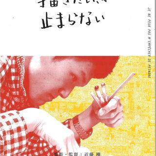 映画「描きたい、が止まらない」バリアフリー上映会 in 品川 古...