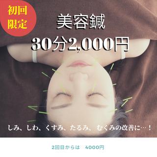 美顔、美容鍼 初回お試しで2000円❗️