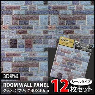 3D壁紙 12枚セット 本物質感 高品質 3D壁紙 30cm*3...