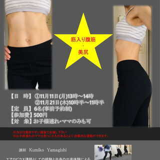 美Body塾