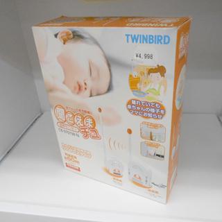 TWINBIRD 音声モニター 聞こえまチュ CB-9701W-...