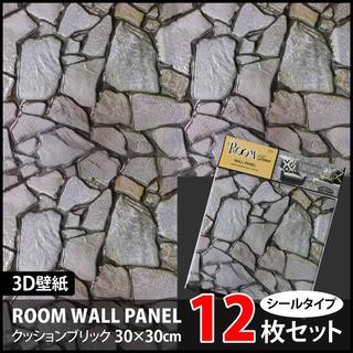 3D壁紙 12枚セット! 本物質感 高品質 3D壁紙 30cm*...