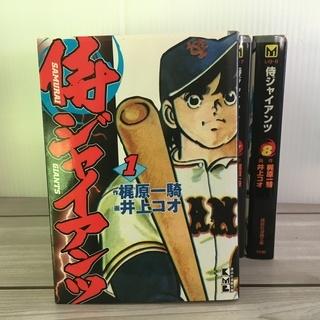 【マンガ全巻セット】 侍ジャイアンツ 文庫版全8巻 【中古】