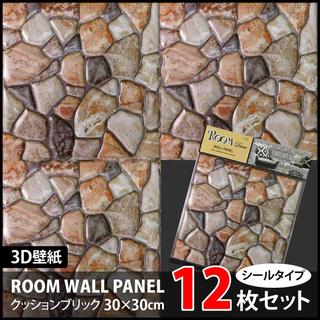 3D 壁紙 12枚セット 本物質感 高品質 3D壁紙 30cm*...