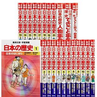 日本の歴史  漫画  20巻➕3冊 集英社  受験勉強に♪  冬...