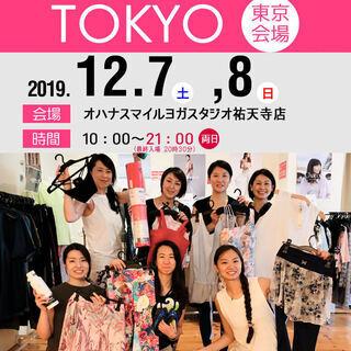 【12/7-8】ヨガデバザール 人気ブランド大集合ヨガウェア・ヨ...