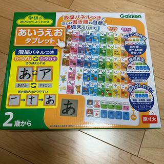 【新品未開封】学研 あいうえお タブレット