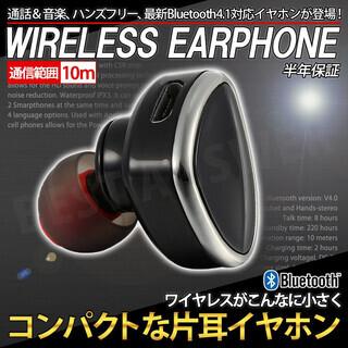 ワイヤレス イヤホン 片耳 シングル 片方 Bluetooth ...