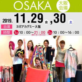 【11/29-30】ヨガデバザール 人気ブランド大集合ヨガウェア...