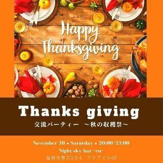 11月30日開催!秋の大交流パーティー~秋の収穫祭~