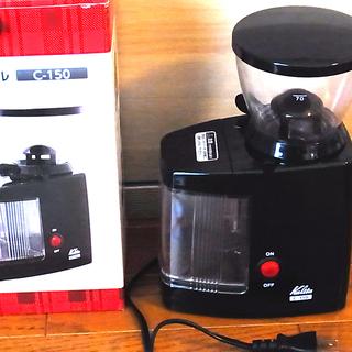 カリタ 電動コーヒーミル C-150 稼働品 ジャンク扱い