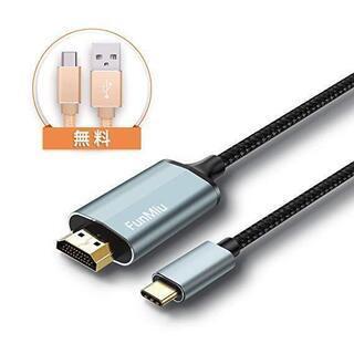 おまけ付き! USB Type CからHDMI変換ケーブル, U...