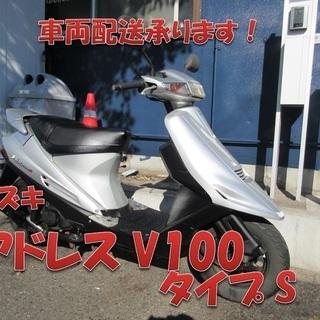 埼玉川口発!スズキ アドレスV100 タイプS シルバー 即引渡...