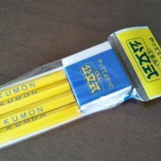 未開封◆公文式◆鉛筆4本 & 消しゴム