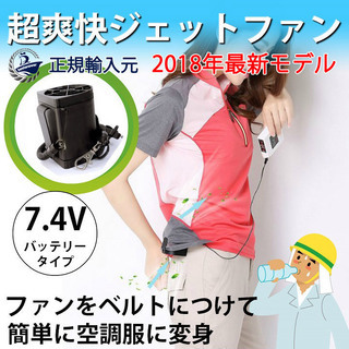 超爽快 ジェットファン 7.4V ファン&バッテリー&アダプター...